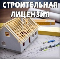 на какие строительные работы нужна лицензия